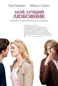 Мой лучший любовник (2005)