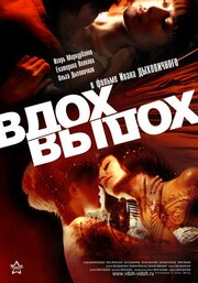 Вдох-выдох (2006)