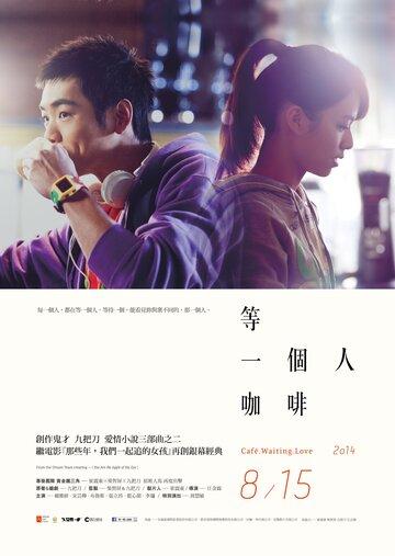 Кафе. В ожидании любви (2014)