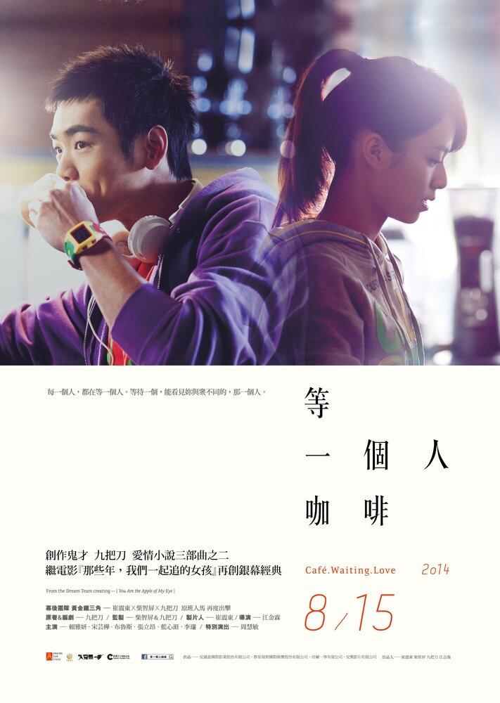 Фильмы Кафе. В ожидании любви смотреть онлайн