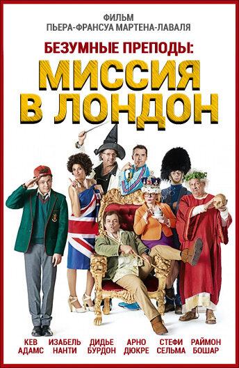 Безумные преподы: Миссия в Лондон - movie-hunter.ru