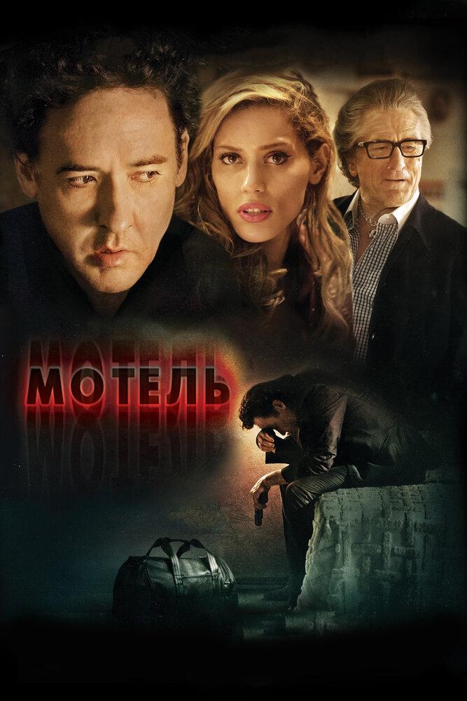 Скачать Фильм Мотель 2014 Торрент img-1