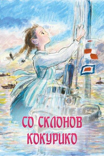 Со склонов Кокурико (2011) полный фильм