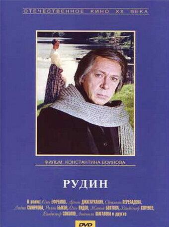 Рудин (1977)