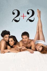 Смотреть Два плюс два / 2+2 (2013) в HD качестве 720p