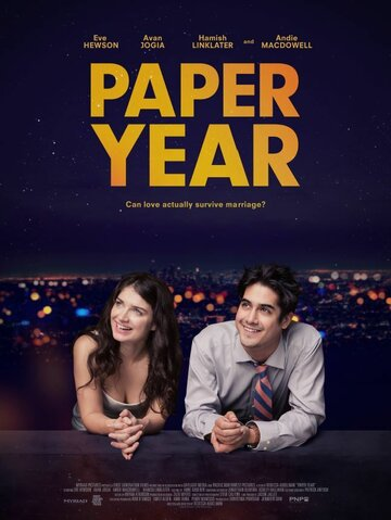 Бумажный год 2017
