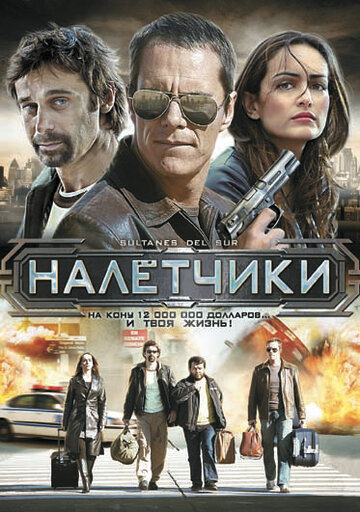 Налетчики (2007)