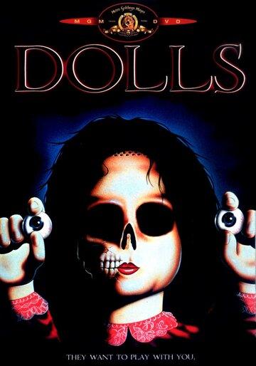 ����� (Dolls)