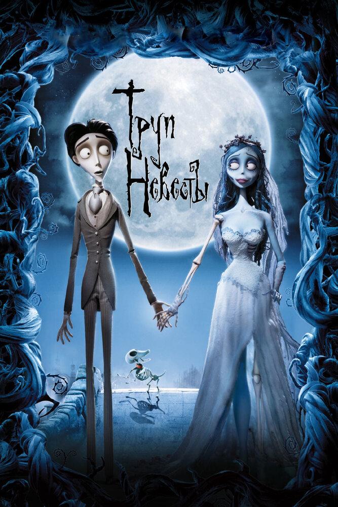 Труп невесты / Corpse Bride. 2005г.
