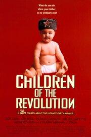 Дети революции (1996)