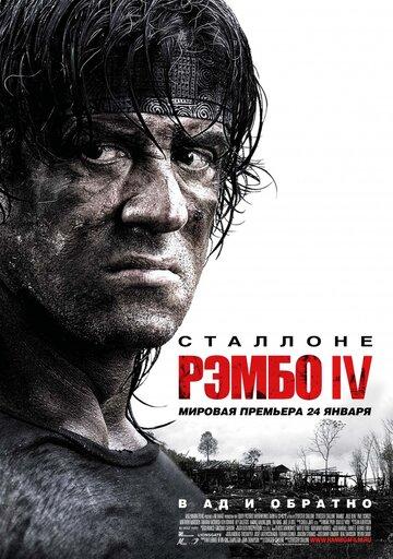 Рэмбо IV (Rambo)
