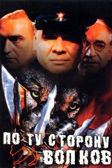 По ту сторону волков (2002)