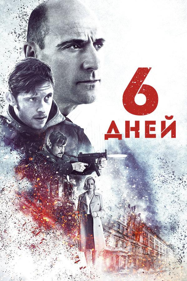Отзывы к фильму – 6 дней (2016)