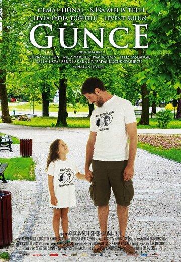 Гюндже (Günce)
