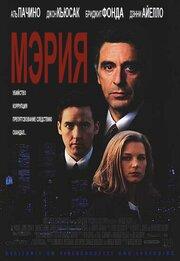 Мэрия (1996)