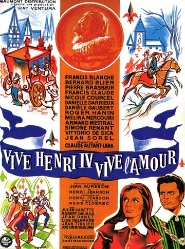Да здравствует Генрих IV, да здравствует любовь! (1961)
