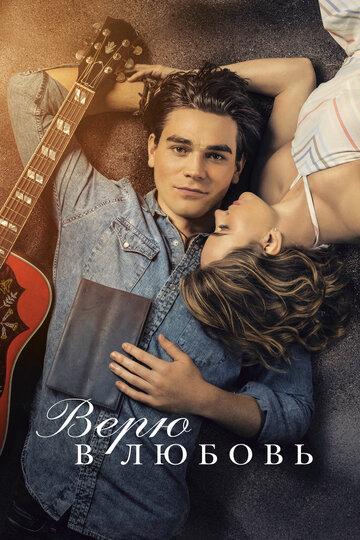 Верю в любовь (2020)