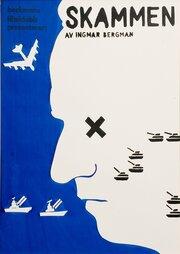Стыд (1968)
