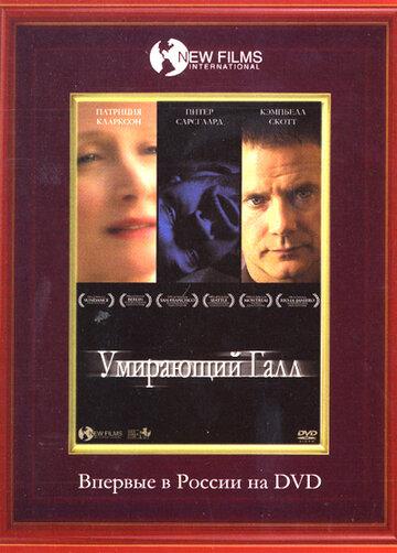 Умирающий Галл (2005)