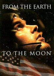 Смотреть онлайн С Земли на Луну