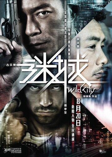 Дикий город (2015) полный фильм