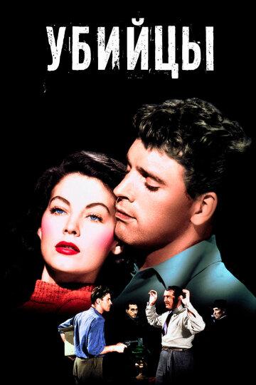 Убийцы (1946) полный фильм онлайн