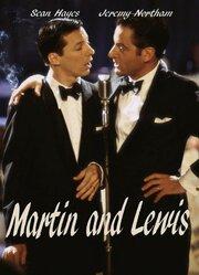 Мартин и Льюис (2002)