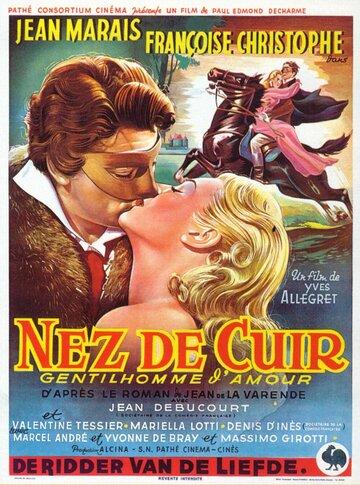 Кожаный нос (1952)