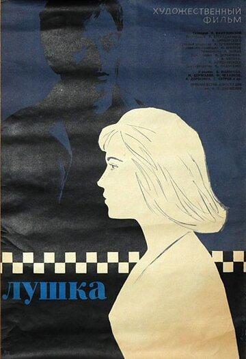 Лушка (1964) полный фильм онлайн