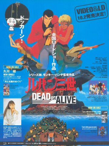 Люпен III: Живым или мёртвым (фильм шестой) 2 серия