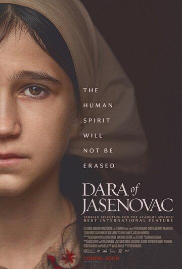 Дара из Ясеноваца (2020)