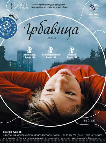 Грбавица (2006)