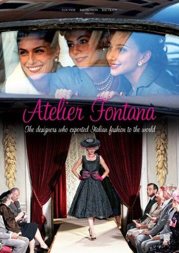 Ателье Фонтана – сестры моды 2011 | МоеКино