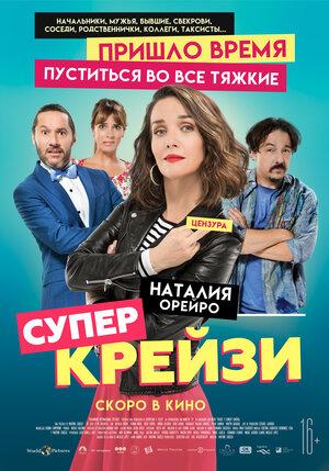 Супер Крейзи Орейро комедия