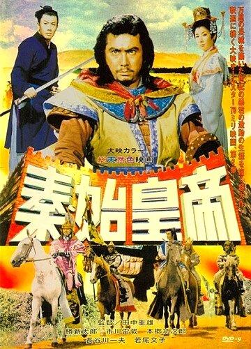 144020 - Великая стена ✸ 1962 ✸ Япония