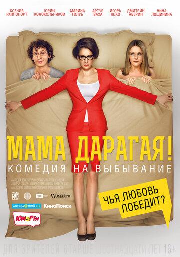 Мама дарагая! (2014) полный фильм онлайн