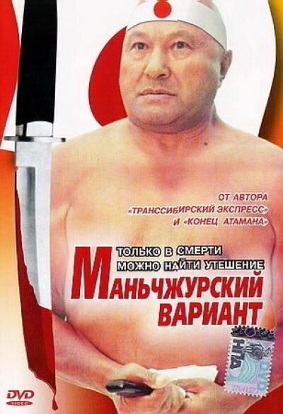 Фильмы Маньчжурский вариант