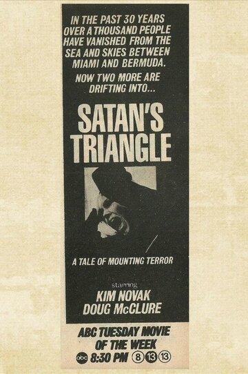 Треугольник Сатаны (1975)