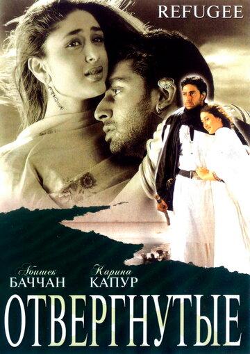 Отвергнутые / Refugee (2000)