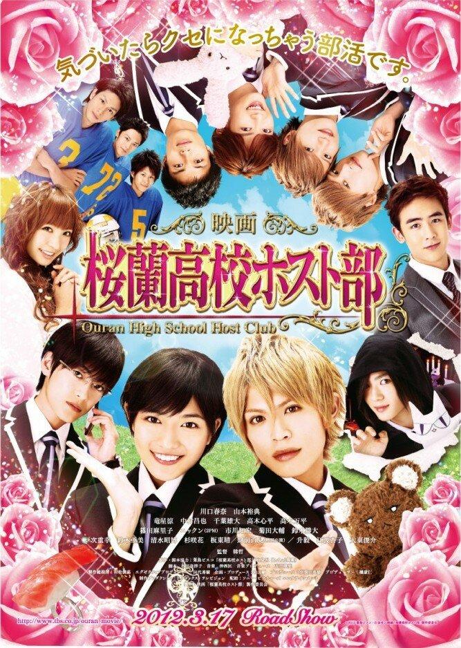 623054 - Хост-клуб Оранской школы (2012, Япония): актеры