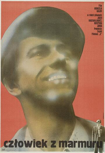 Человек из мрамора (1976)