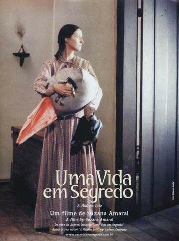 Тайная жизнь (2001)