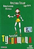 Тусовщица (1995)