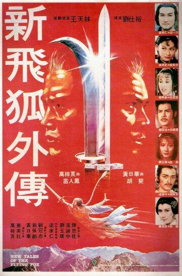 Новые рассказы о летающем лисе (Xin fei hu wai chuan)