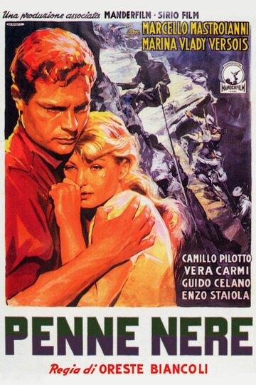 Чёрные перья (1952)
