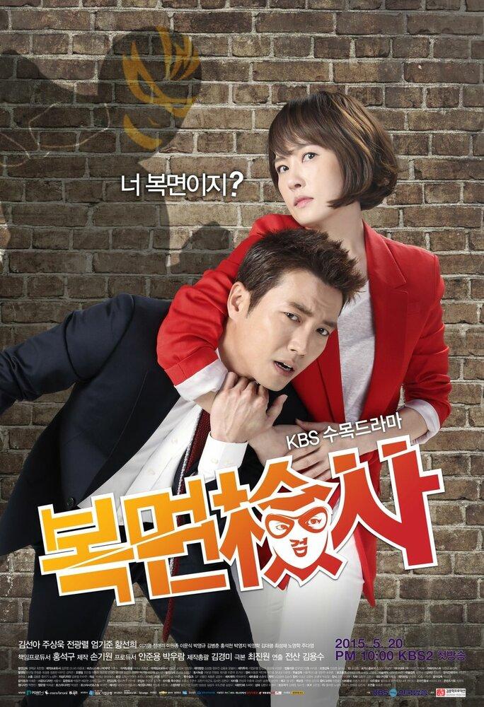915332 - Прокурор в маске ✦ 2015 ✦ Корея Южная