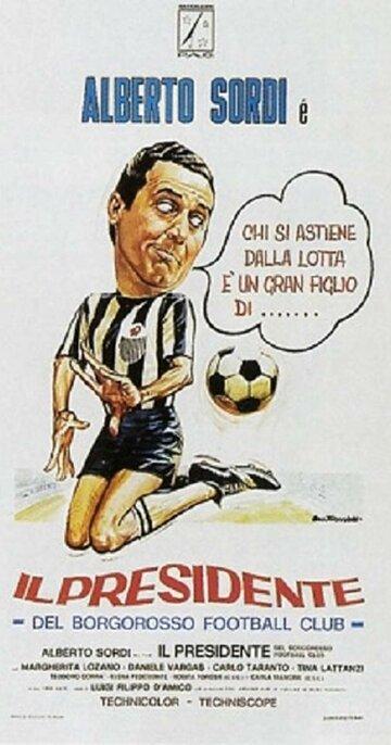 Президент футбольного клуба «Боргороссо» (1970)