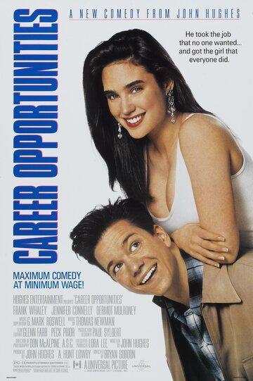 Возможности карьеры (1991) — отзывы и рейтинг фильма