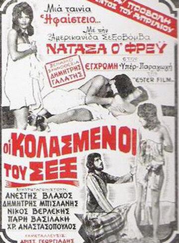 Расплата за секс (1974)