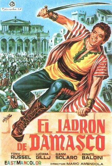 Сокрушивший римлян (1964)